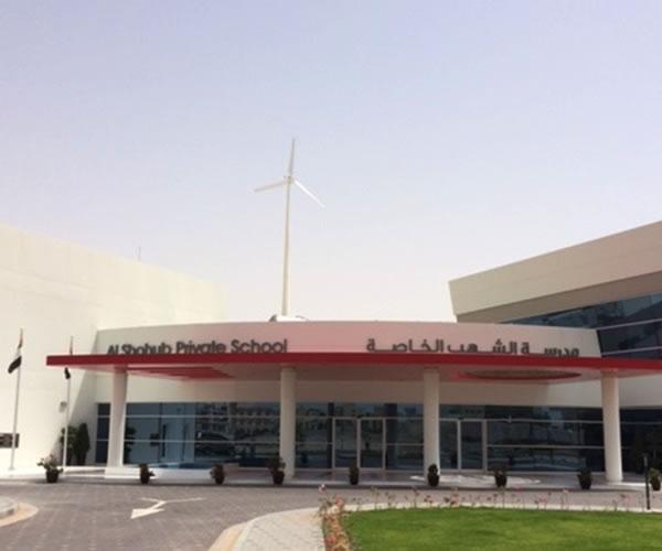 Wind Turbine, Al Shohub School